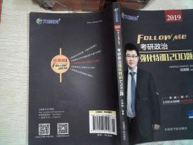 文都教育 2019考研政治强化特训1200题