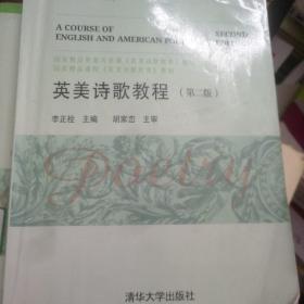 英语专业系列教材:英美诗歌教程(第二版)