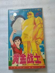 日本经典卡通:黄金战士(25碟装VCD)