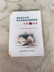 北京市中小学综合实践活动课程建设实践与探索