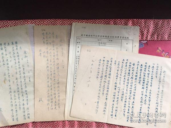 """【美術社團文獻】陳秋草主辦""""新中國美術研究所""""《業余繪畫訓練班學員登記表》、《入學須知》、《通知》等4頁         1953-1954年   油印件"""