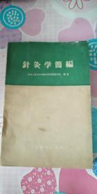 针灸学简编 1959年1版1印