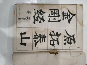 清代(原拓)泰山金刚经(3册全)