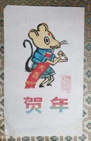 金明華版畫賀卡一枚
