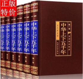 中华上下五千年 (绸面精装16开 全六卷)插盒