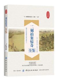 二刻拍案惊奇全鉴 典藏版凌濛初中国纺织出版社9787518051533