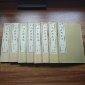 《 全译芥子园画传》 8册  (6---13)梅,兰,竹,菊谱,翎毛花卉谱,草虫花卉谱 大量板画     昭和10年(1935年)发行