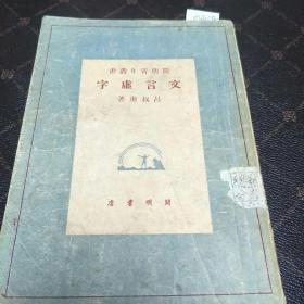 文言虛字(民國三十七年七月版。F架3排)
