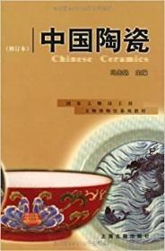 正版二手    中国陶瓷  9787532530014 本社 上海古籍出版社
