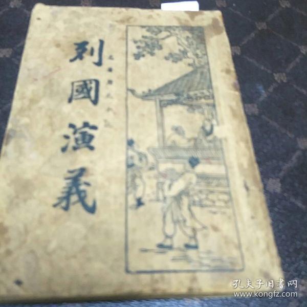 列國演義(民國版,年代不詳。第一冊,共27回,繁體豎版。F架3排)