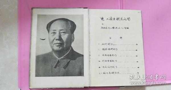 16開本文革筆記本-電工安全技術問答 帶毛主席頭像 7品【內有手工繪圖,表格】