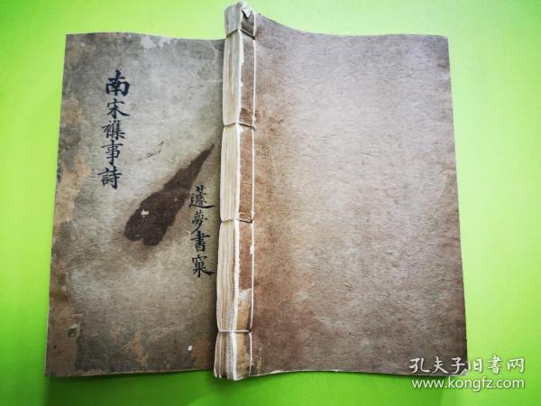 南宋雜事詩,寫刻本,品相弱,有缺見描述