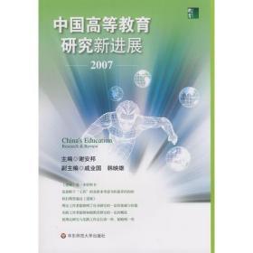中国高等教育研究新进展