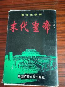 电视剧版末代皇帝连环画一套十二本全--带原盒少见精品套书(1988年一版一印)