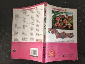 谜语大全(名家推荐:中小学生必读丛书--教育部语文新课标推荐书目)