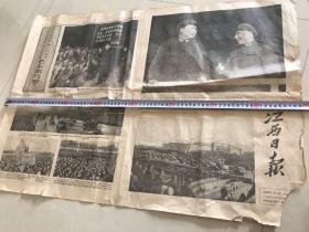 江西日報,偉大的導師偉大的領袖偉大的統帥偉大的舵手和他親密戰友林彪同志在天安門城樓上。1966年11月15號。稀少!缺一小角。