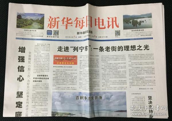 新華每日電訊 2019年 8月5日 星期一 今日8版 總第09714期 郵發代號:1-19