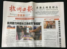 杭州日報 2019年 8月6日 星期二 今日16版 第23119期
