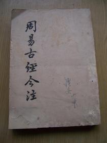 周易古經今注   (1949年印).32開.開明書店【a--9】