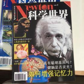 科学世界正式改版从1999.3-12月、2000. 2001. 2002 2003、2004、2005、2006、2007、2008、2009、2010、2011、2012 2013、2014、2015年全年期刊共200本