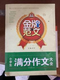教材知识详解:8年级科学(上)(浙教版)