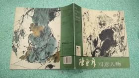 中国当代著名画家个案研究 陈亚非写意人物
