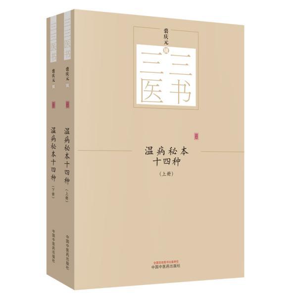 温病秘本十四种(上下)/三三医书