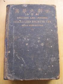 英華大辭典 小字版 (1921年印)精裝16開..【a--9】