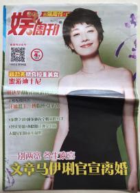 文化參考報 娛周刊  2019年 NO.710 8月5日 星期一 總第1938期 本期24版 郵發代號:45-142