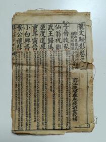 龙文鞭影初集(卷二)
