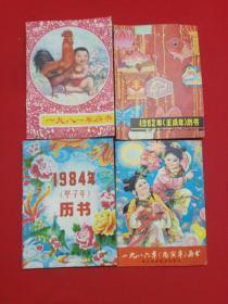 1981、1982、1984、1986年历书【四小册合售】