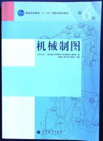 机械制图 第6版