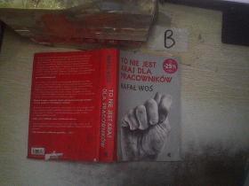 TO NIE JEST KRAJ DLA PRACOWNIKOW RAFAL WOS/这里不是拉法工人的国家(01)