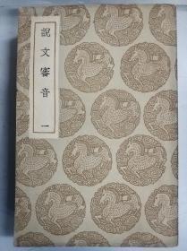 丛书集成初编-说文审音(全五册)