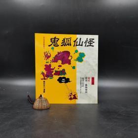 台湾时报版  蔡志忠《鬼狐仙怪6》