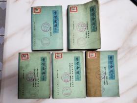 医宗金鉴 全五册 1973版