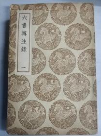 丛书集成初编-六书转注录(全三册)