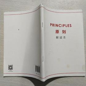 原则(解读本)