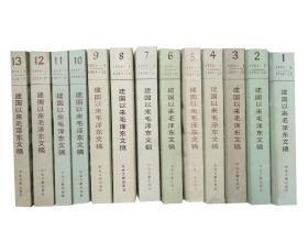 《建国以来毛泽东文稿》(13卷本)