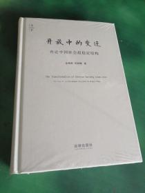 开放中的变迁:再论中国社会超稳定结构(全新未拆封)