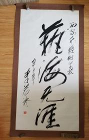 李若冰 (已故中国当代著名作家,陕西文联主席)书法 保真