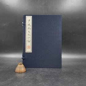 钤程千帆先生印两枚《少陵先生文心论》(线装,8开宣纸)