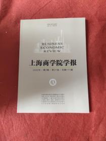 上海商学院学报2020年第2期