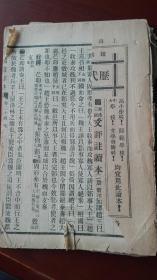 一本古籍旧书秦汉三国 老上海