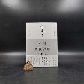 独家| 吴稼祥先生题辞签名《公天下》(精装一版一印)