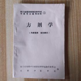 方剂学(四川省高等教育自学考试中医专业辅导材料)