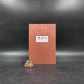 绝版| 祝勇《故宫记:祝勇建筑笔记》毛边+金边本(布面精装,一版一印)