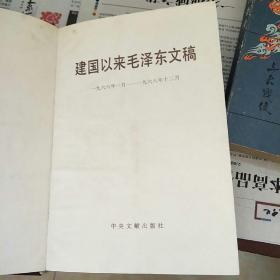 建国以来毛泽东文稿第十二册(精装)