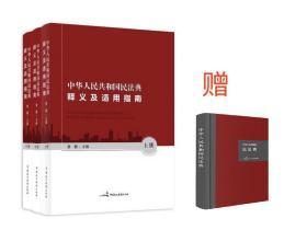 中华人民共和国民法典释义及适用指南附草案说明 赠中华人民共和国民法典2020精装硬壳版