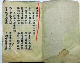 杨公三元挨星秘诀手抄本